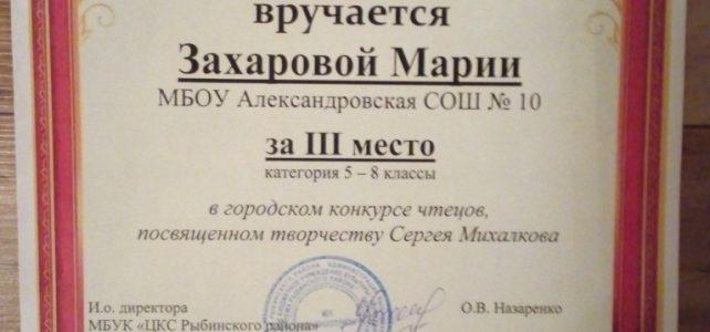Городской конкурс чтецов, посвященный творчеству С. Михалкова