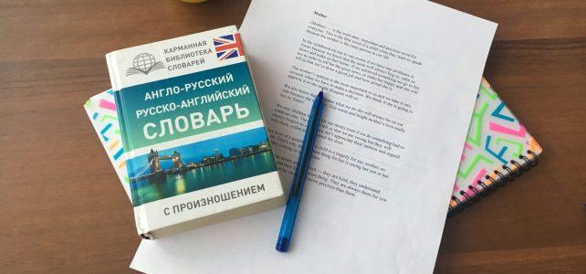 Конкурс на лучшего переводчика