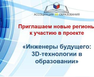 О всероссийской конференции Инженеры будущего 3D технологии в образовании