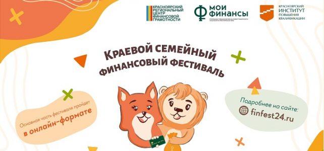 II Краевой семейный финансовый фестиваль